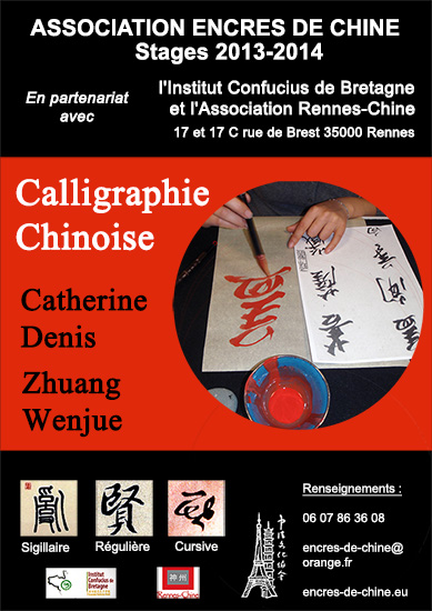 Stage calligraphie Catherine Denis Encres de Chine