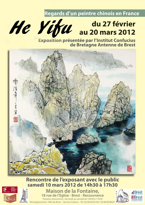 exposition He Yifu Brest 2012